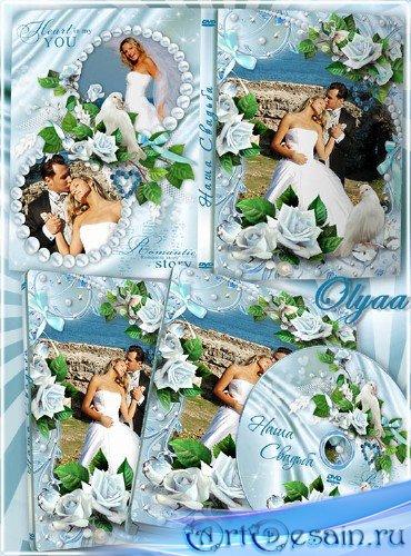 Свадебный набор из DVD обложки и задувки на диск - Совершенная идиллия