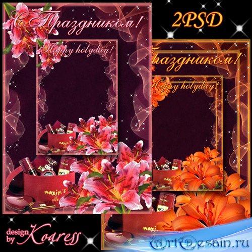 Две поздравительные рамки для фотошопа с лилиями и подарками - С Праздником