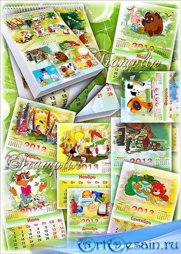 Детский Настенный календарь по месяцам на 2013 год с героями Отечественных  ...