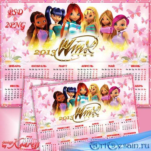 Календарь на 2013 год с феями WINX