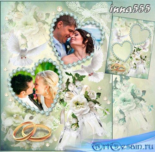 Свадебная рамка с сердечками и голубями для двух фотографий - Счастье, когд ...