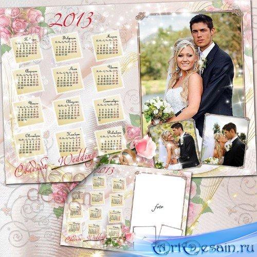 Свадебный нежный календарь с рамками на три фотографии на 2013 год