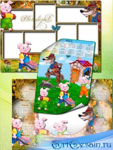 Детский набор из 2 календарей на 2013 г. и рамки для фото – Три поросенка и ...