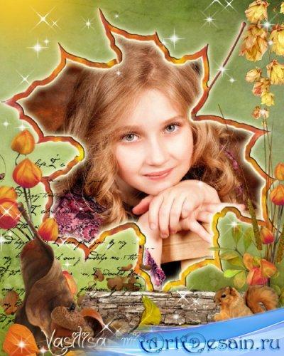 Рамка для фотошопа - Осенняя пора, очей очарованье