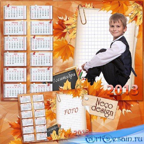Школьый календарь на осеннюю тему с рамкой для фото на 2013 год