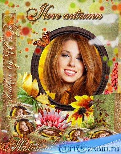 Осенняя фотокнига - Откройте сердце осени и осень откроется вам