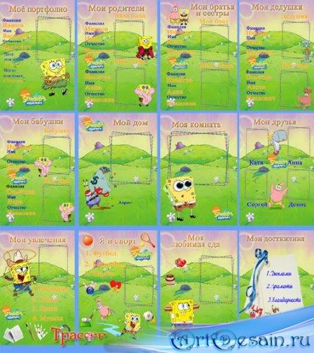 Портфолио для детского сада - Спанч Боб, Квадратные штаны