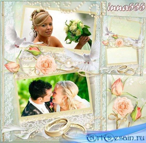 Нежная свадебная рамка на 2 фото - Пусть запустят в небо белоснежных голубе ...