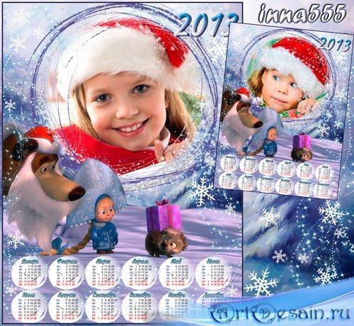 Новогодний календарь на 2013 год с рамкой для фото - Маша, Медведь и ежик с ...