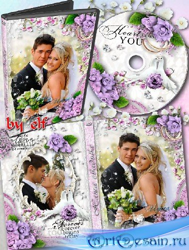Свадебный набор для DVD видео - Желаем счастья много-много