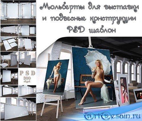 Мольберты для выставки и подвесные конструкции (PSD шаблон)