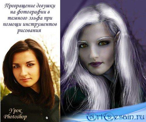 Урок Photoshop Превращение девушки в темного эльфа