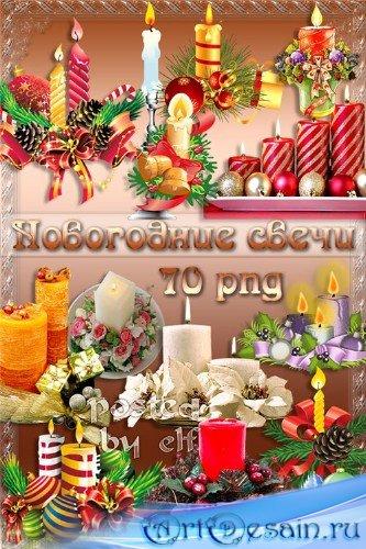 Новогодние свечи  на прозрачном фоне в png