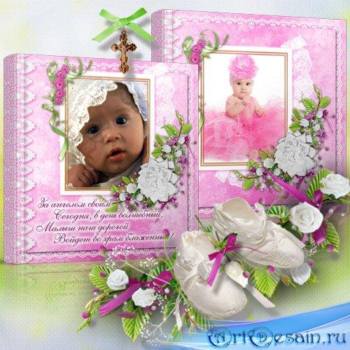 Шаблон фотоальбома для девочки - Таинство крещения