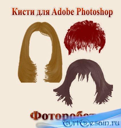 Кисти для Adobe Photoshop - Фоторобот
