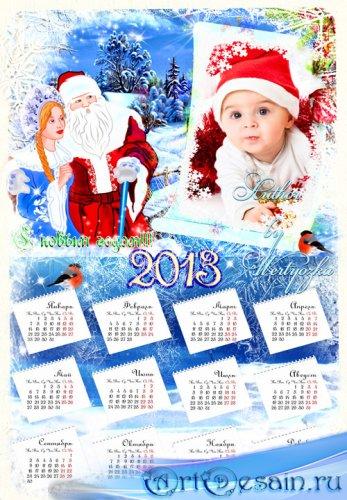 Календарь рамка на 2013 год - Пусть Новый Год волшебной сказкой в ваш дом т ...