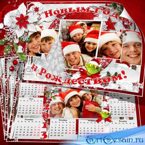 Календарь на 2013 год и рамка для фото - Здравствуй, Новый год!
