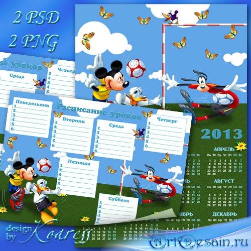Детский набор из расписания уроков и календаря на 2013 год - Большой футбол ...