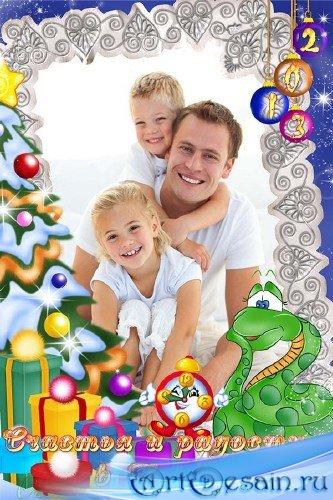Рамка новогодняя с змеёй символом 2013 года - Счастья и радости в новом год ...