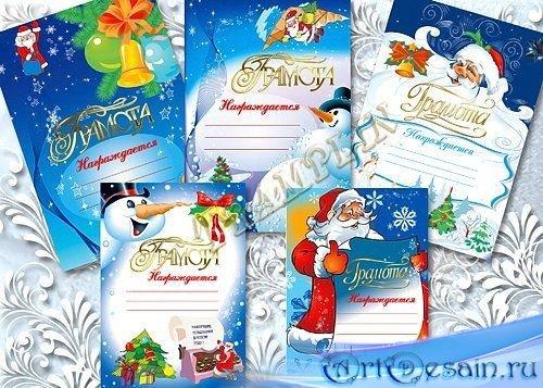 Новогодние грамоты – Дед Мороз на связи