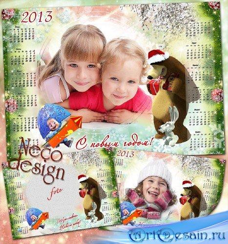Новогодний календарь на 2013 год с рамкой для фото и любимыми героями - Маш ...