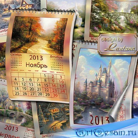 Календарь на 2013 год - Возьму самые яркие краски, в жизнь добавлю немного  ...