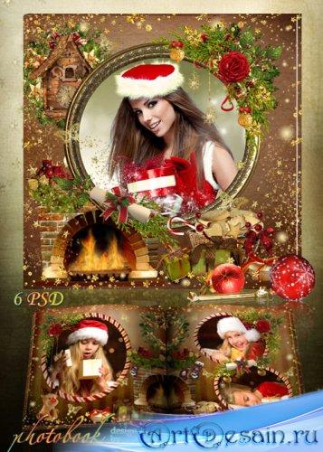 Рождественская и Новогодняя фотокнига - В зимний вечер у камина и уютно и т ...