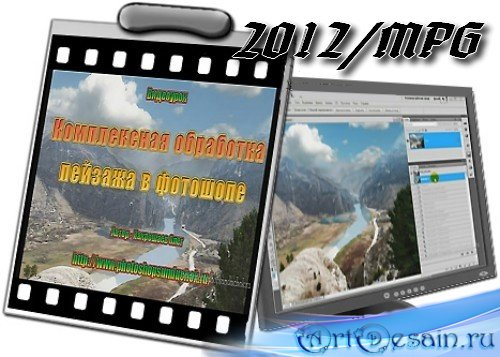 Видеоурок Photoshop Комплексная обработка пейзажа