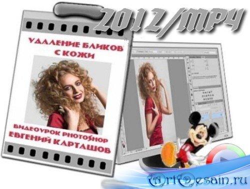 Видеоурок Photoshop Удаление бликов с кожи