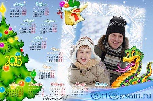 Календарь – рамка новогодний со змёй – Пусть  новый год  заветные мечты осу ...