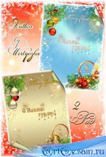 Новогодние PSD исходники - С Новым годом с днем чудес