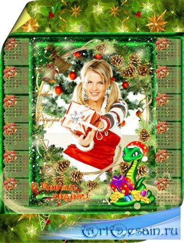 Новогодний календарь-рамка - Пусть Новый год наполнит радостью сердца
