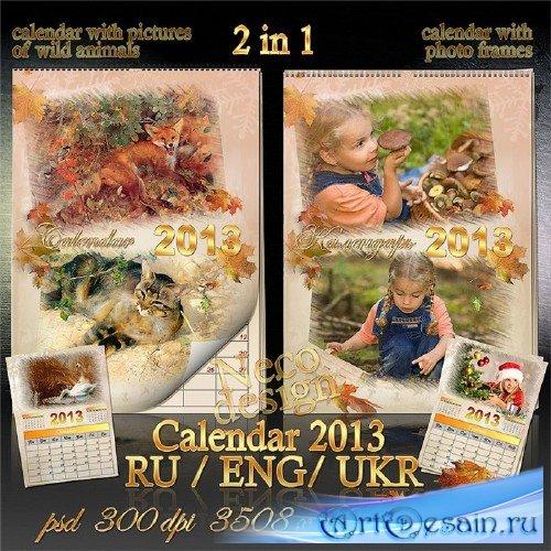 Шаблон перекидного календаря 2 в 1  - С рамками и картинами диких животных  ...