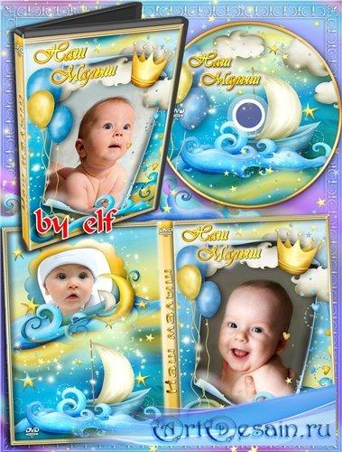 Детский набор для DVD видео - Детство-чудная страна