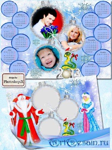 Новогодний набор из рамки и календаря на 2013 год – Новогодние шары