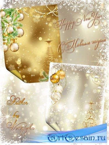 Новогодние PSD Исходники с елочкой игрушками и подарками