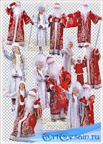 Дед Мороз и Снегурочка – Клипарт на прозрачном фоне