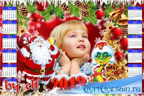 Праздничный календарь 2013 - Пусть дарит Новый Год Змеи и мудрость и достат ...