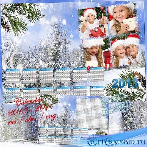 Новогодний красивый календарь с пейзажем зимнего леса на 2013 и 2014 год