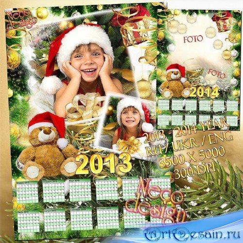 Календарь для нового года и рождества с золотыми шарами и мишкой на два фот ...