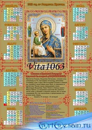 Православный календарь 2013 г