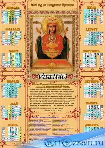 Православный календарь 2013 г (2)