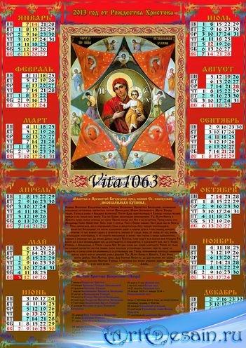 Православный календарь 2013 г (3)