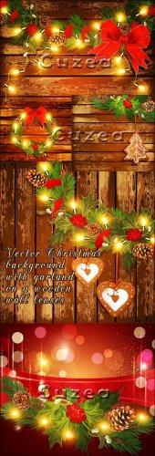 Векторные рождественские деревянные фоны с горящими гирляндами