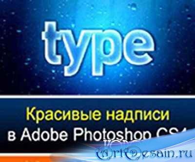 Учимся искусству колеграфии с помощью Adobe Photoshop CS4.