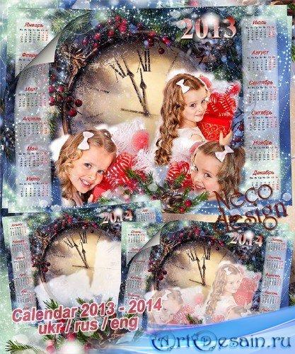 Новогодний календарь коллаж на три фото - Двенадцать бьют часы