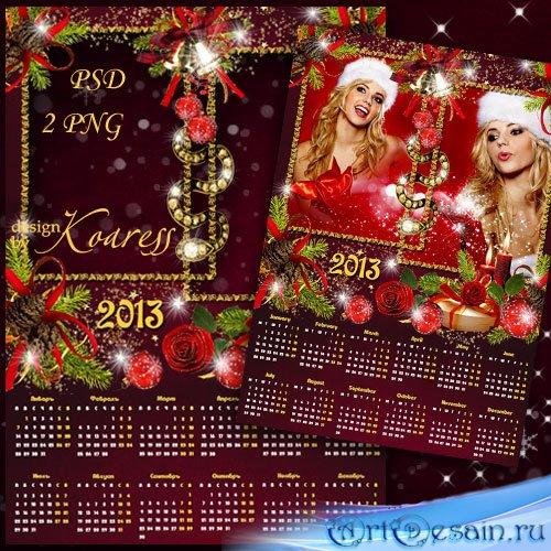 Календарь на 2013 год для фотошопа с вырезом для двух фото - Пусть год змеи ...