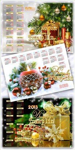Красивые Новогодние календари на 2013 год -  Загадай желание