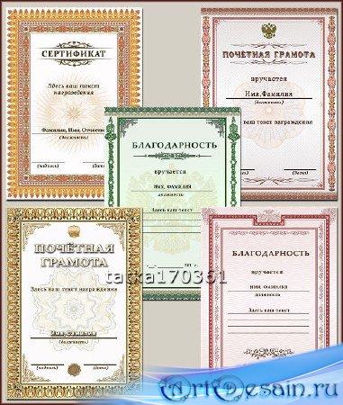 Бланки документов для награждения - Сертификат, благодарность, почётная гра ...