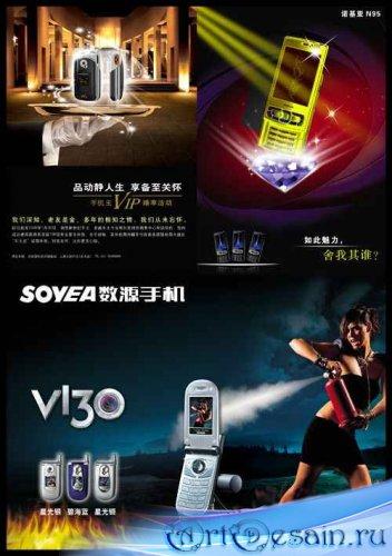 Рекламные постеры мобильных телефонов